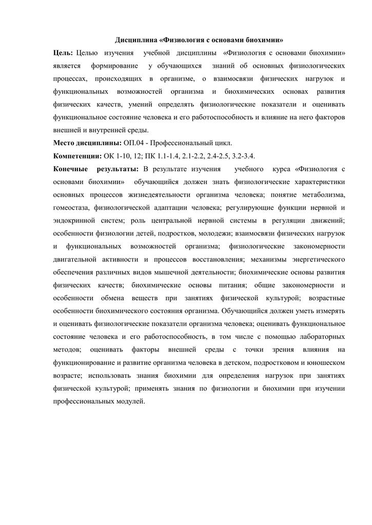 Возрастные особенности биохимического состояния организма реферат 8111