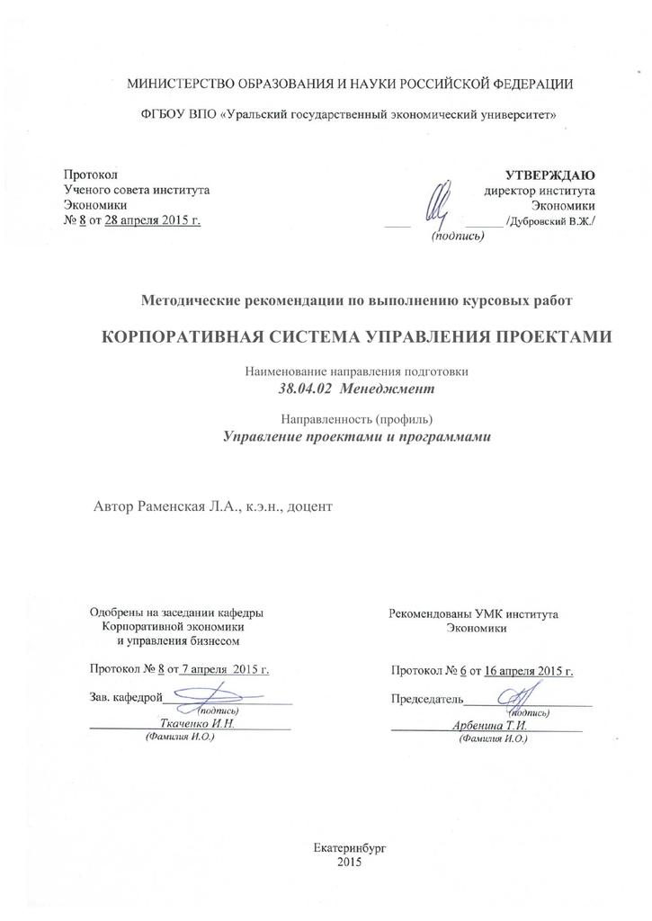 Корпоративные системы управления проектами дипломная работа 8989