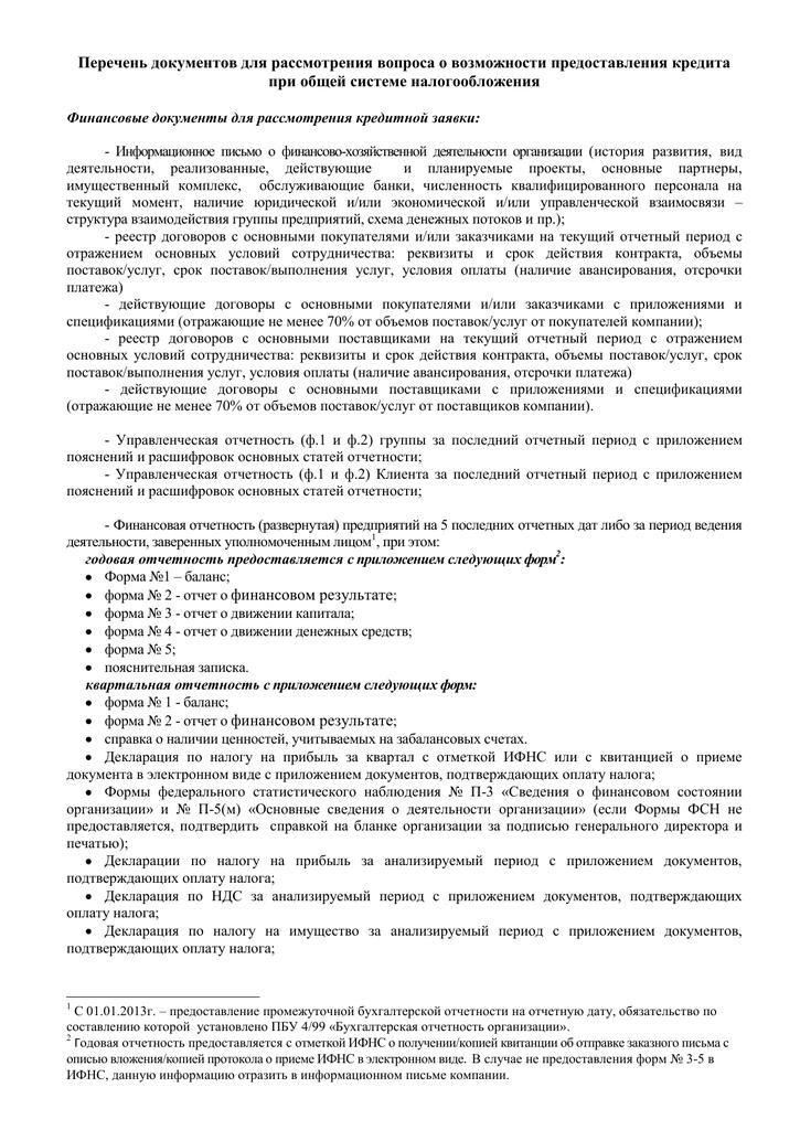ип регистрация в новосибирске пошаговая инструкция