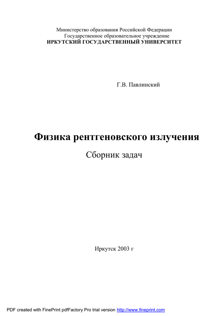 Решение задач по физике в иркутске задачи по рынку ценных бумаг решение задач