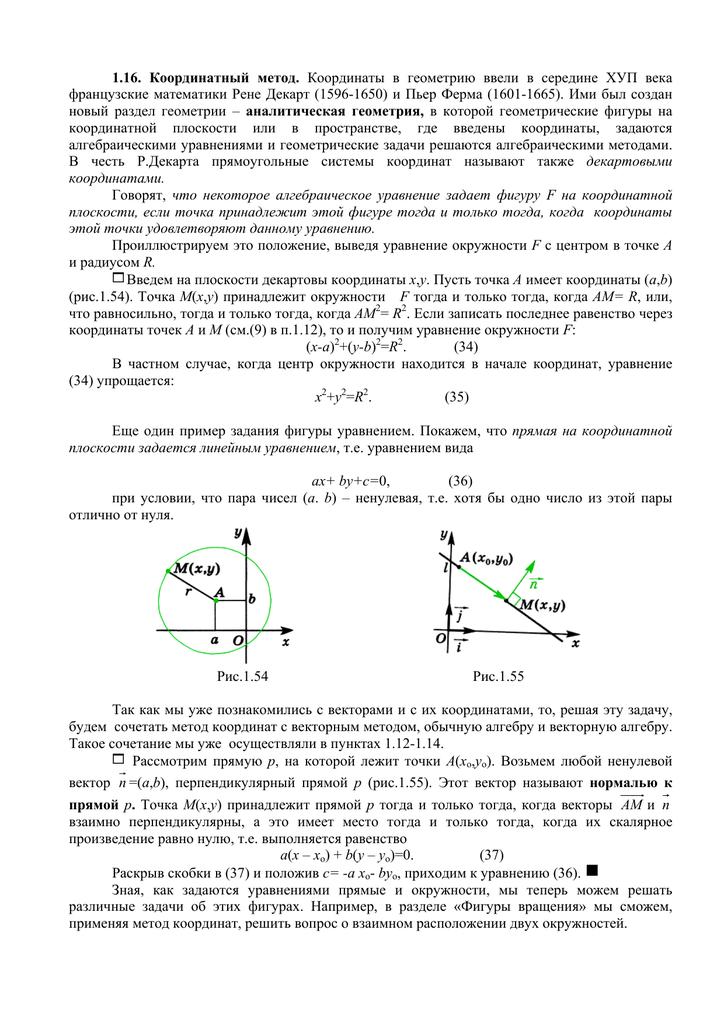 Решение введенных задач по геометрии степень диссоциации решение задач
