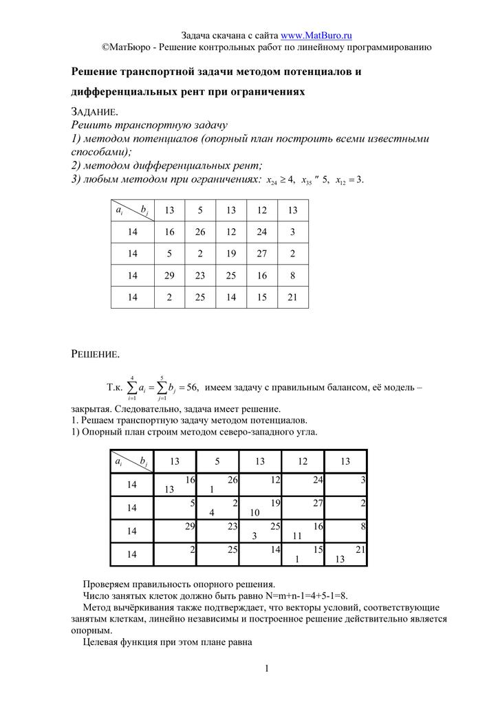 Контрольные работы по решению транспортных задач решение задач наклонной плоскости