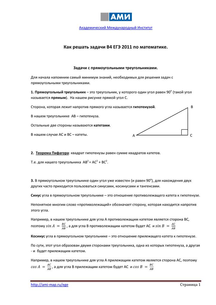 Задачи b4 решение решение задач по сопромату это легко