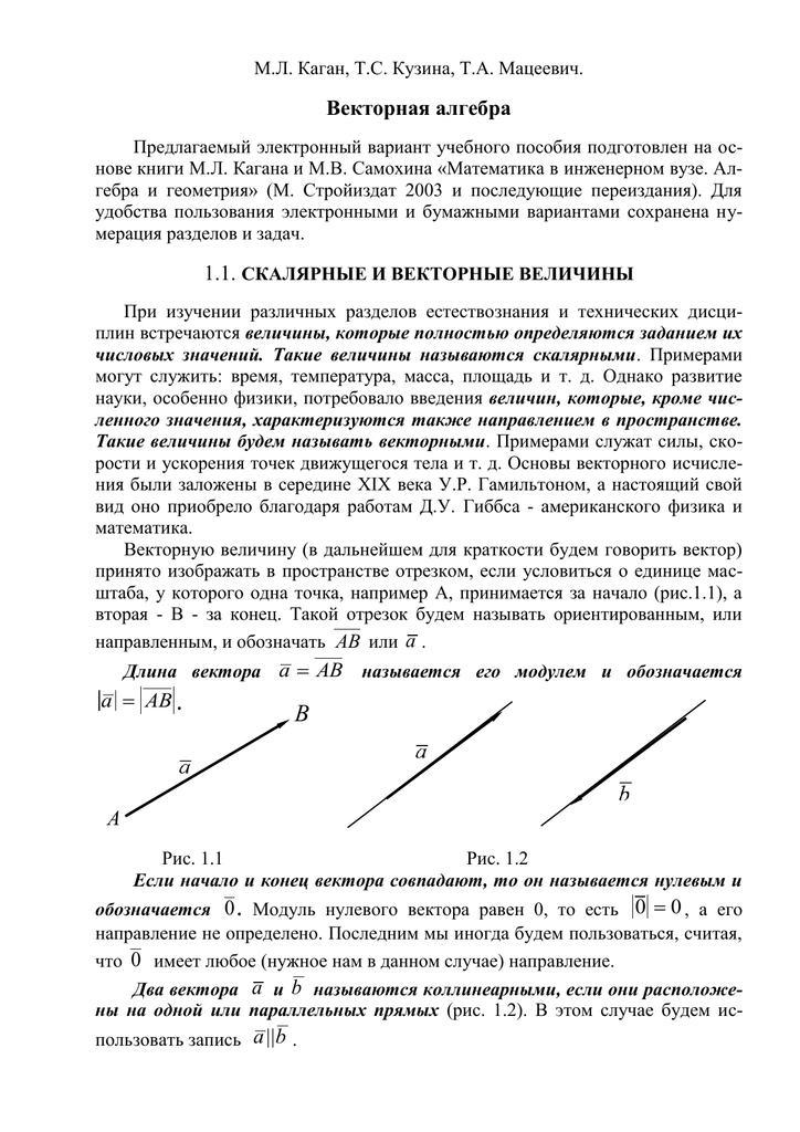 Решение задач по векторная алгебра для вузов решения открытого банка задач егэ по математике
