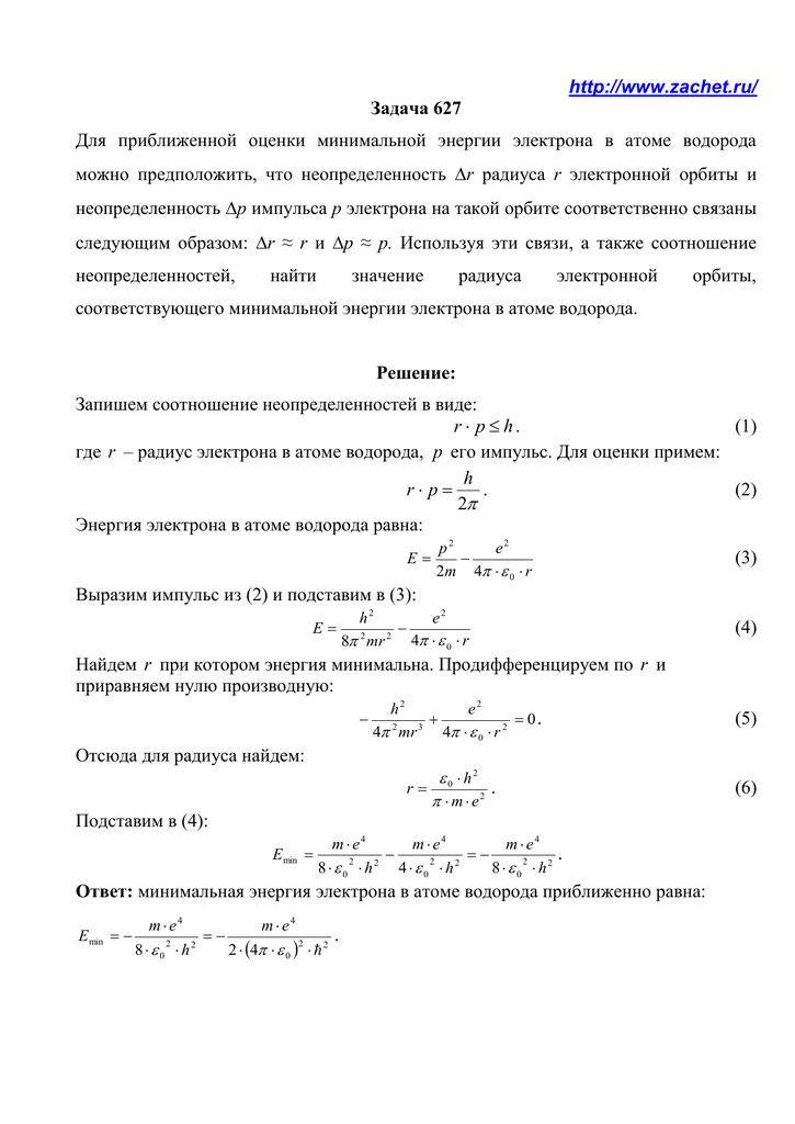 Решение задач на соотношение неопределенностей реакция опоры термех решение задач