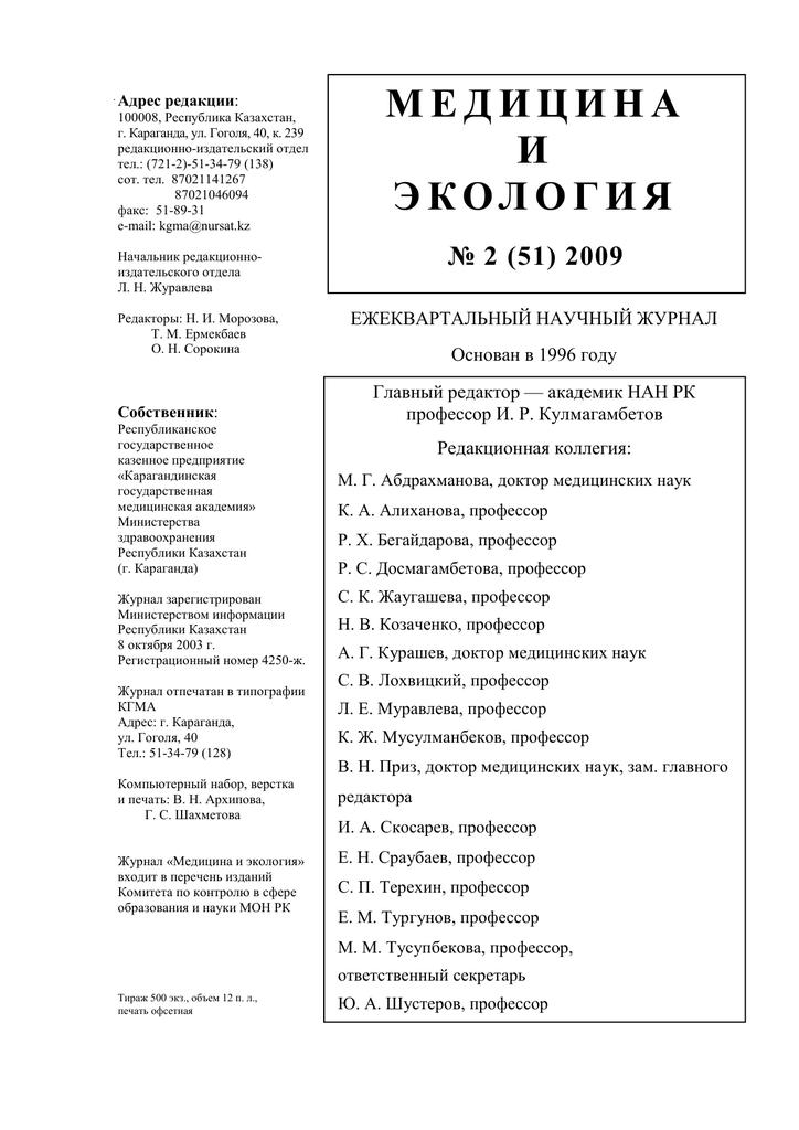 Eglonil és prosztatitis Prosztata könyvtár