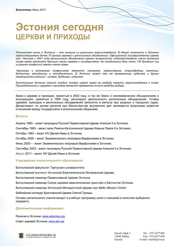 закон о некоммерческих организациях в эстонии