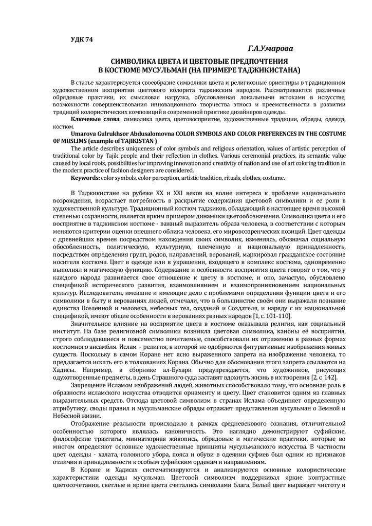 8bdfb6aa6 Г.А.Умарова СИМВОЛИКА ЦВЕТА И ЦВЕТОВЫЕ ПРЕДПОЧТЕНИЯ В КОСТЮМЕ МУСУЛЬМАН (НА  ПРИМЕРЕ ТАДЖИКИСТАНА)