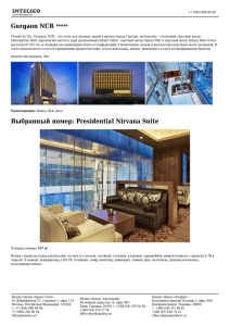 Gurgaon NCR ***** Выбранный номер: Presidential Nirvana Suite