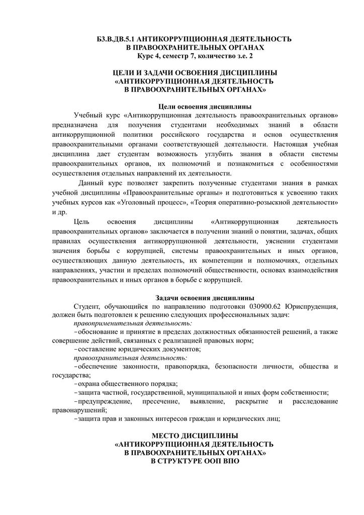 Антикоррупционная политика организации эссе 5117