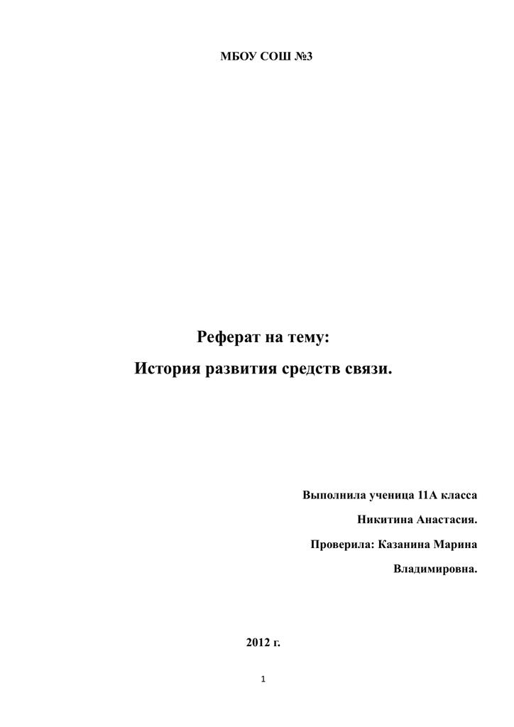 Реферат на тему развитие средств связи 8038
