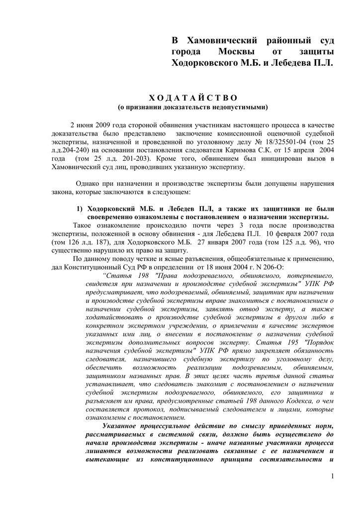 Независимая экспертиза часов в москве