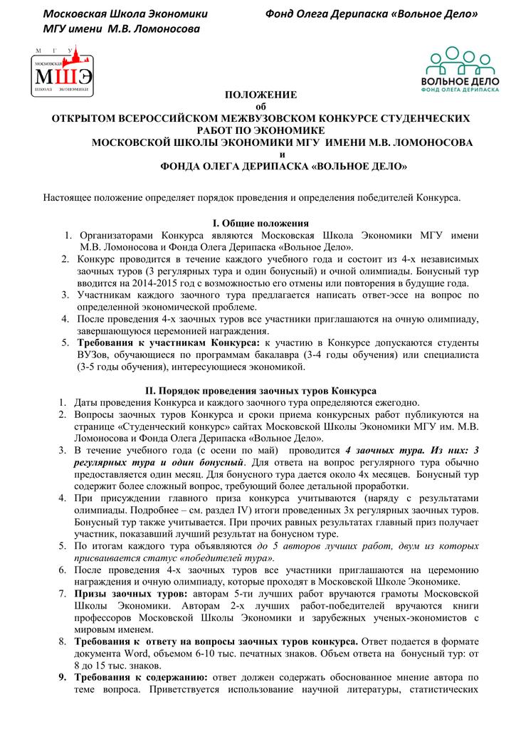 Как написать письмо в фас по защите российского производителя