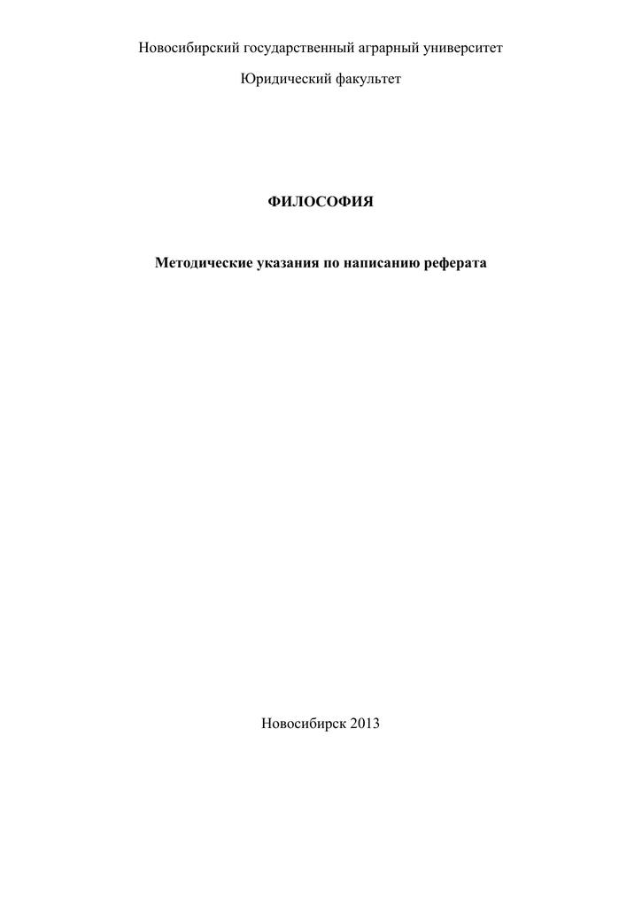 Нгау титульный лист реферата 2638