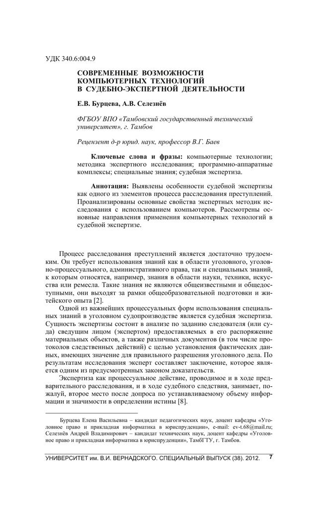 Возможности автоматизированного решения экспертных задач теоретическая механика мещерский решения задач бесплатно
