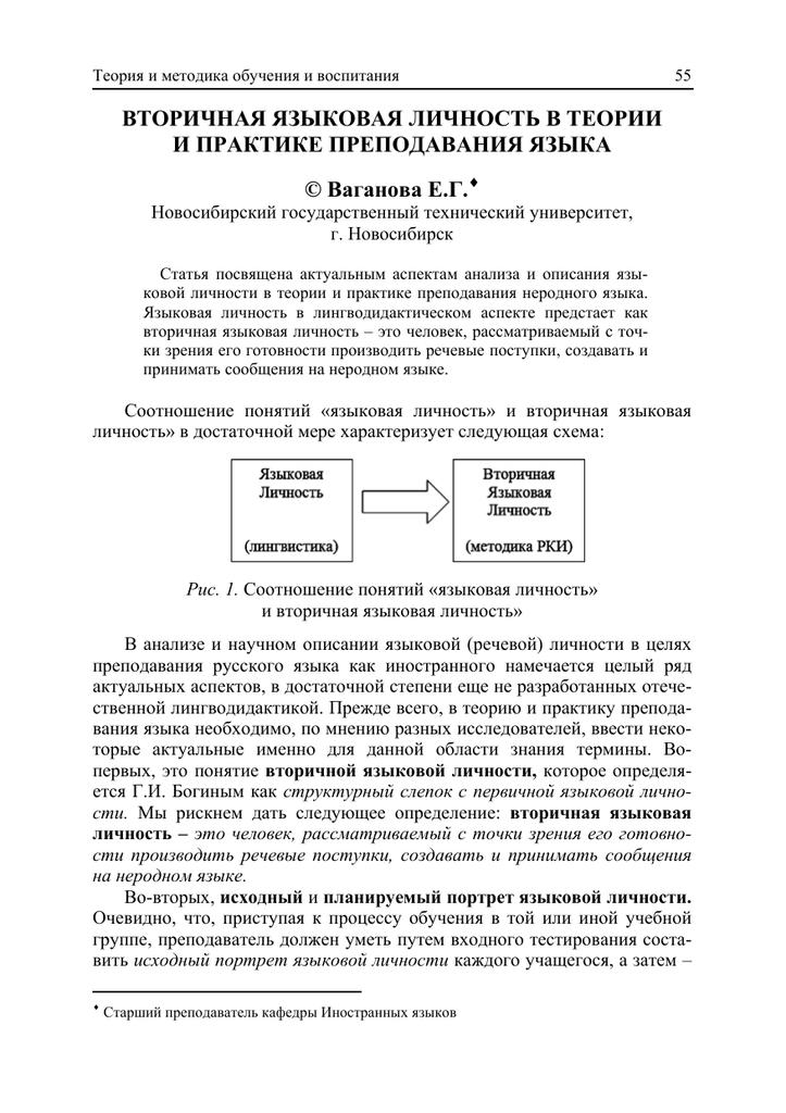 Вторичная языковая личность реферат 3918