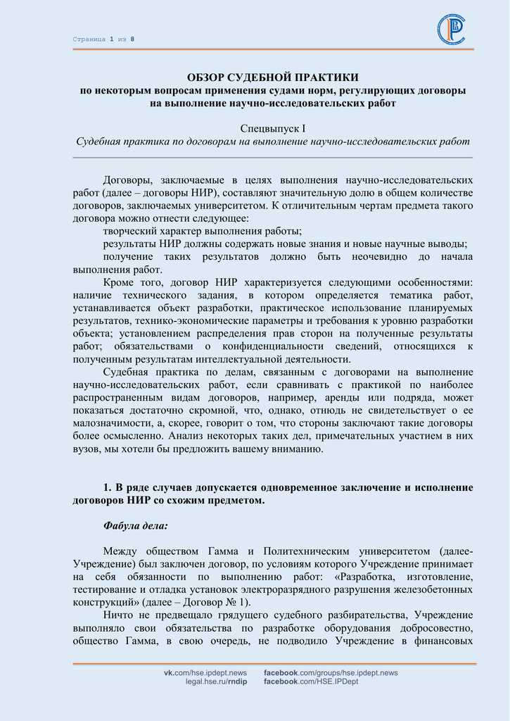 анализ и обобщение судебной практики по договору