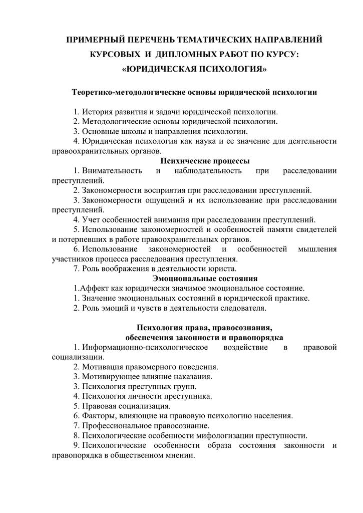 Курсовые работы по юридической психологии 9703