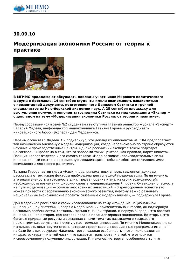 Доклад модернизация в россии 1639