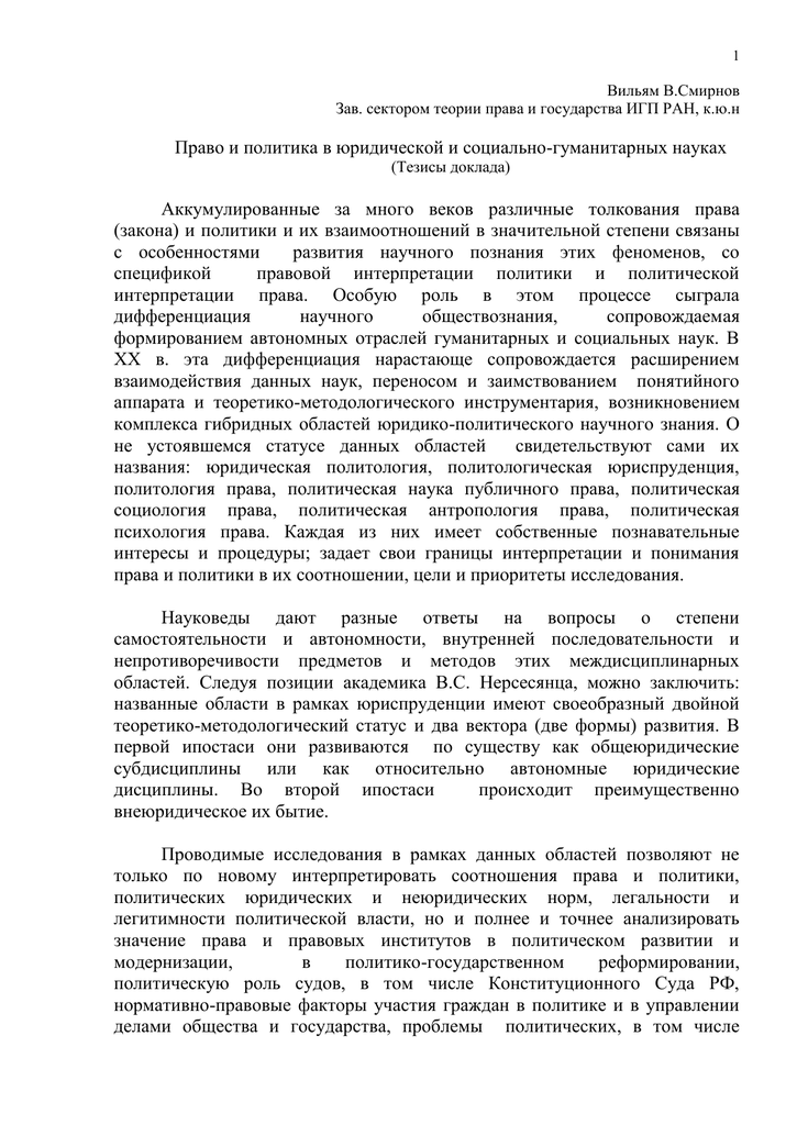 Доклад политика и право 1314
