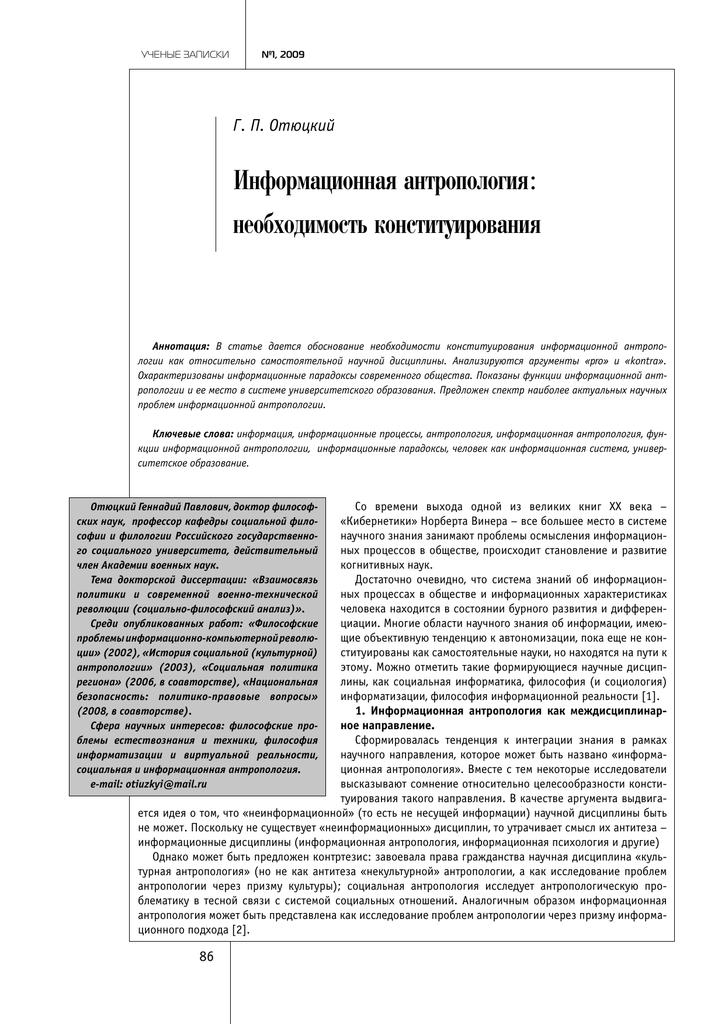 Актуальные проблемы «Информационного» общества.