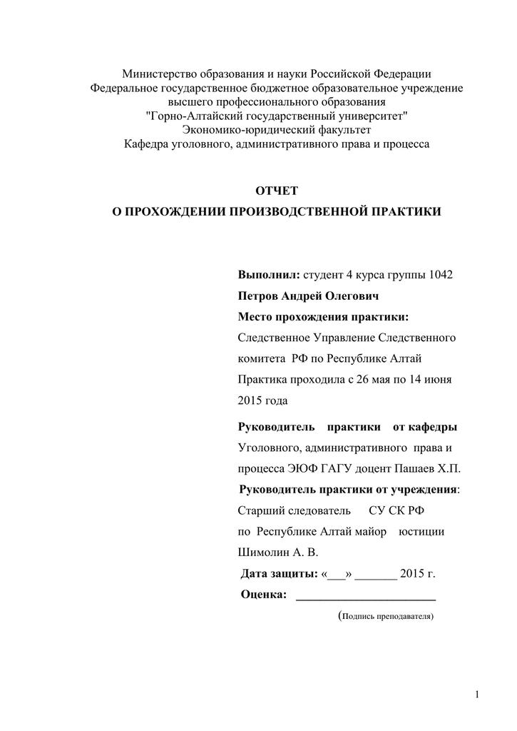 Преддипломная практика отчет в следственном комитете 4308