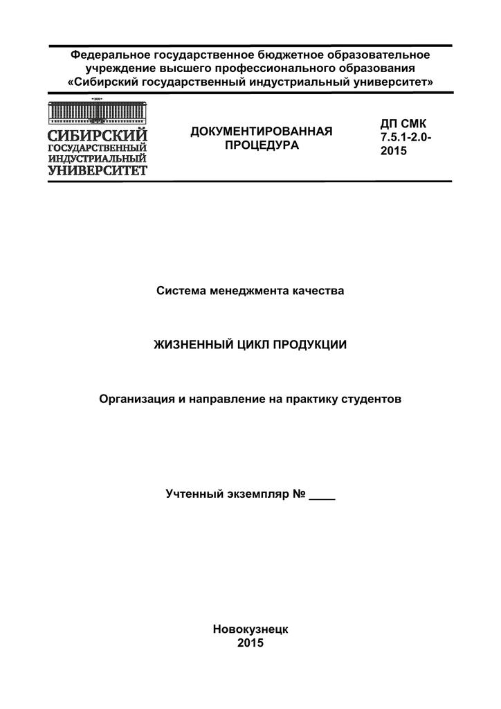 Титульный лист курсовой работы сибгиу 6602