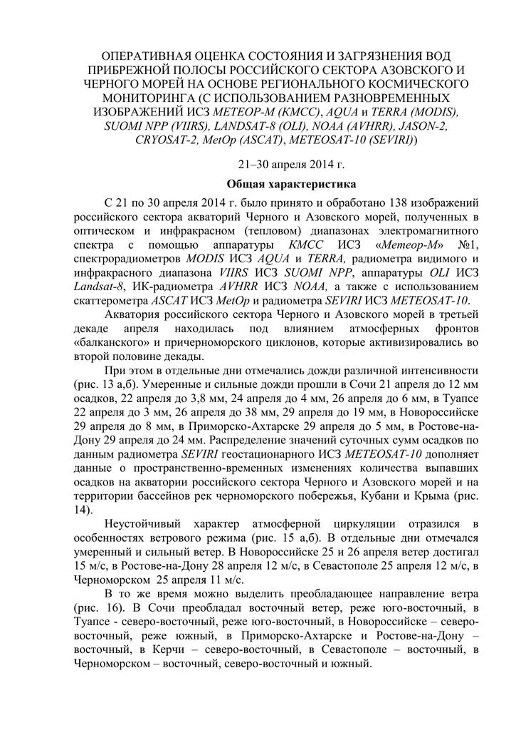 pdf - 8,9 Мб - ФГБУ