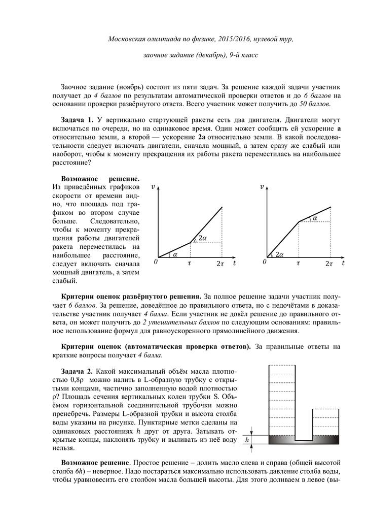 Московская олимпиада по физике решение задач практика логика решение задач