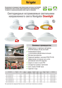NDL-LED Downlight