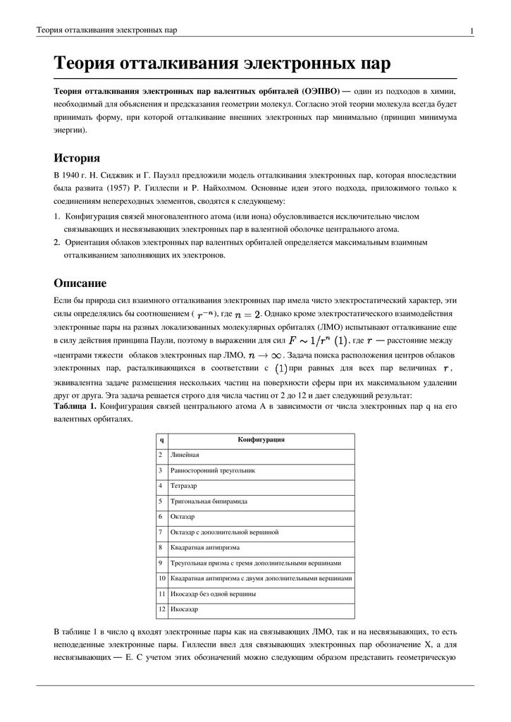 Теория взаимного отталкивания электронных пар реферат 843