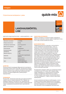 Landhausmörtel - quick-mix