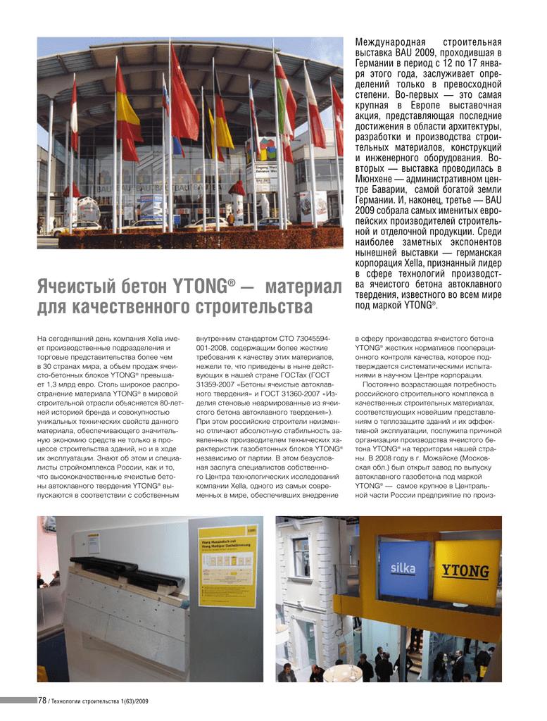 Журнал технологии бетона смесь бетонная сухая masteremaco s 488