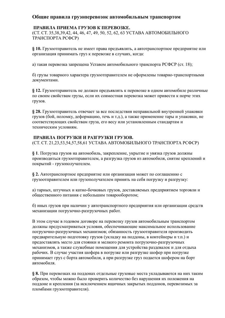 Устав грузоперевозок автомобильным транспортом