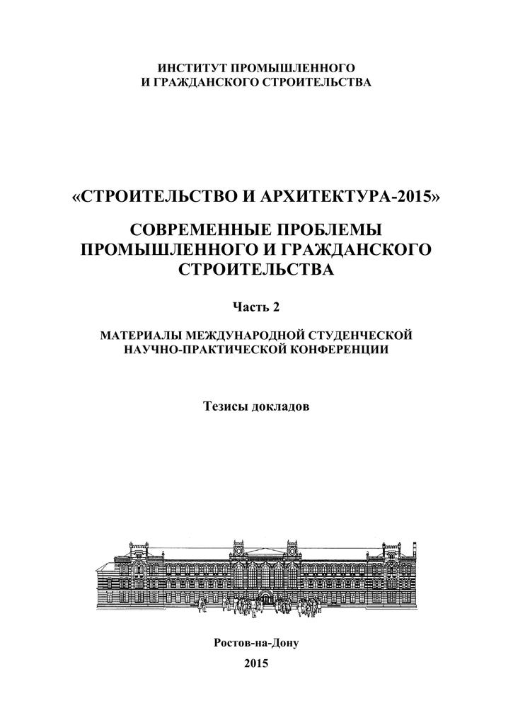 Доклад промышленное и гражданское строительство 147