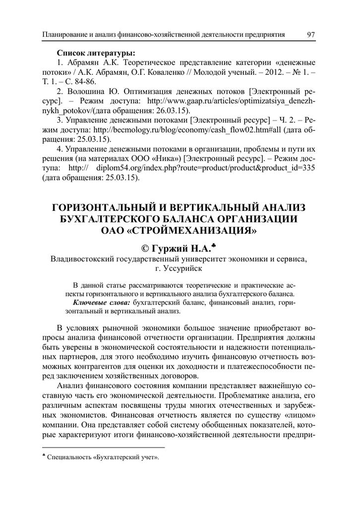 анализа хозяйственного договор