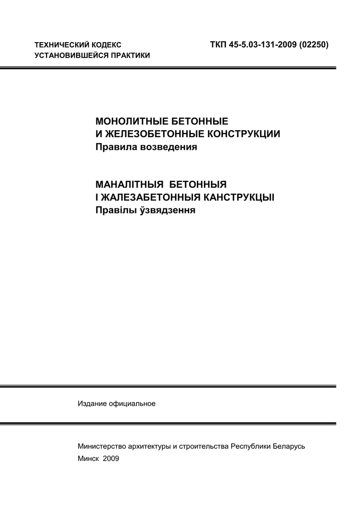 бетон ткп