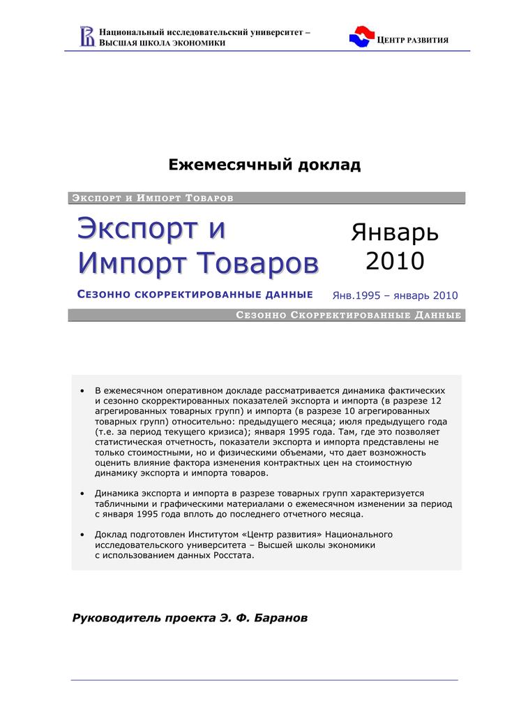 Доклад экспорт и импорт 723
