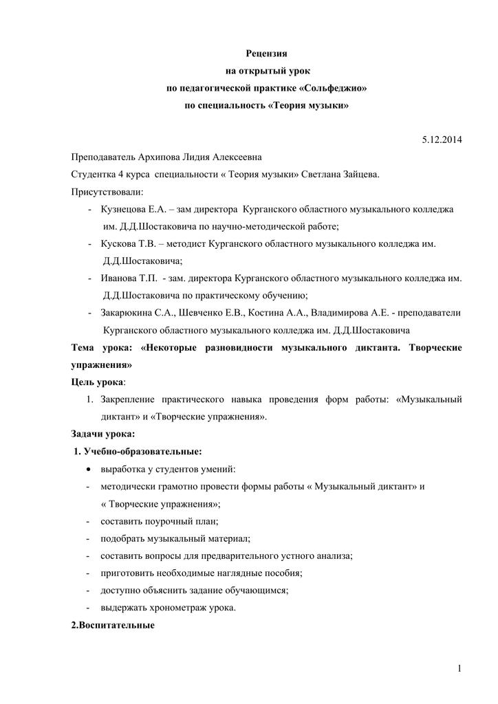 Рецензия на педагогическую практику 8205