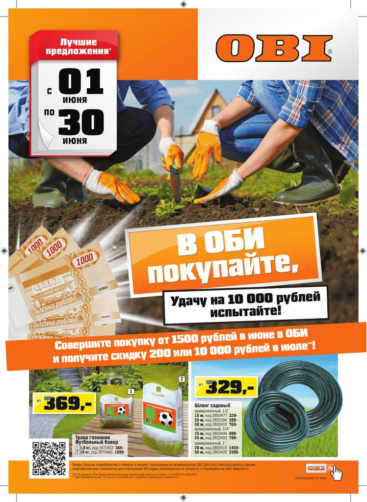 Магазин Оби Волгоград Купить