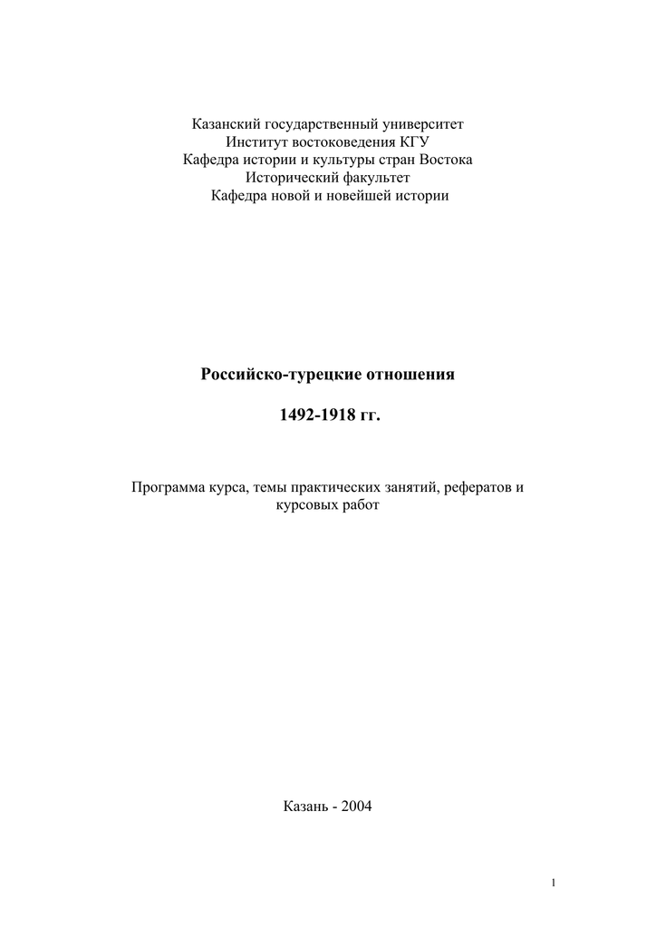Отношения россии и турции реферат 5889