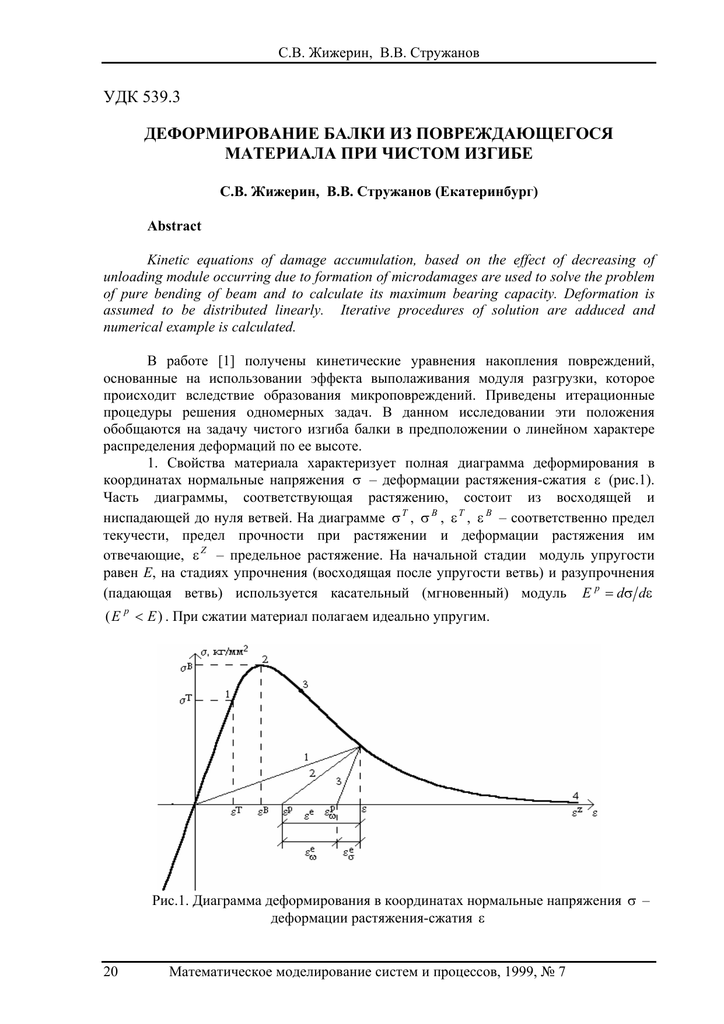Решение задачи деформация и изгиб закон сохранения импульса с примерами решения задач