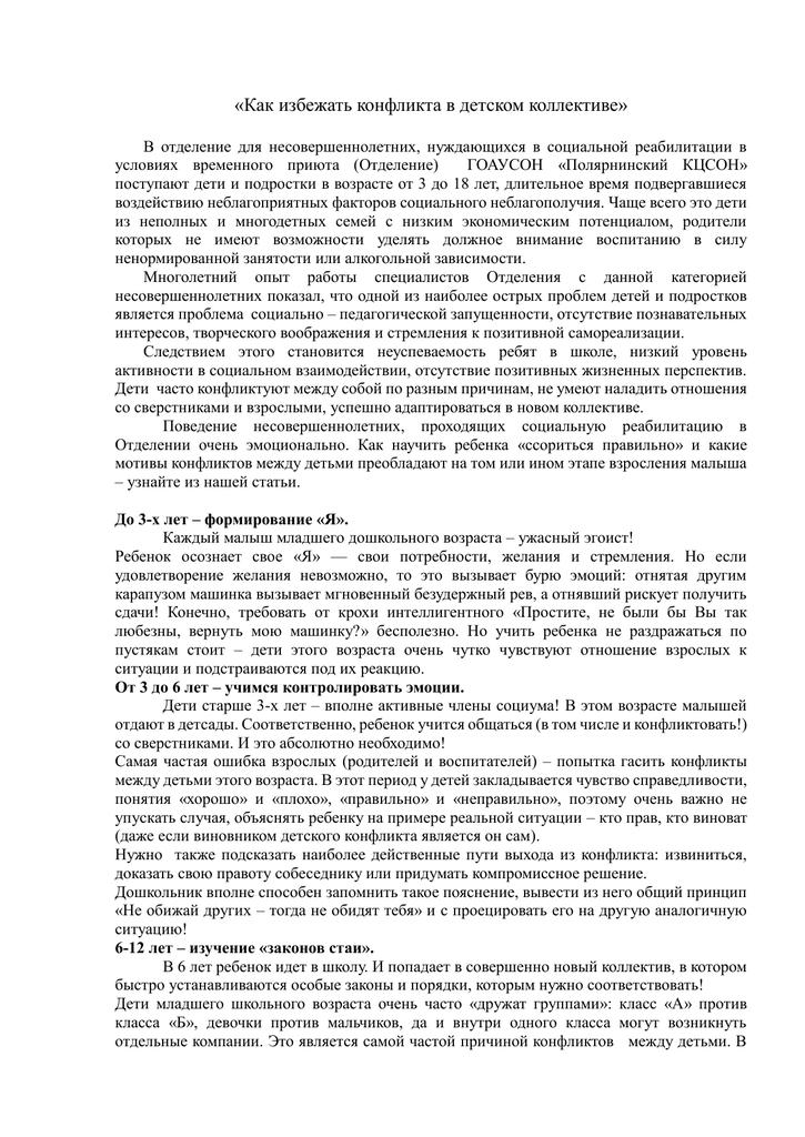 Конфликты в детском коллективе реферат 4751