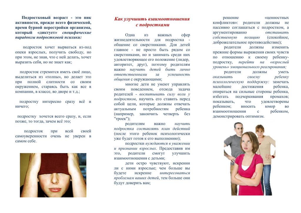 Знакомства для подростков и взрослых секс знакомства бесплатно и без регистра