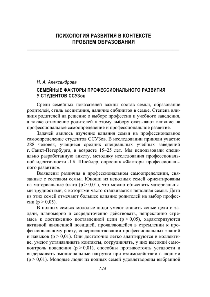 ильина введение в искусствознание pdf