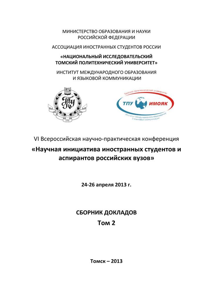 af1508999bc0 «Научная инициатива иностранных студентов и аспирантов