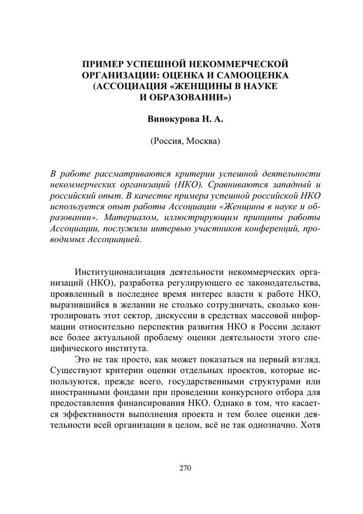 некоммерческие организации работа москва