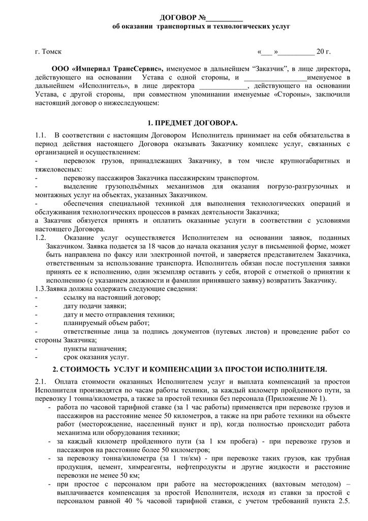 Договор на оказание услуг устногоперевода образец