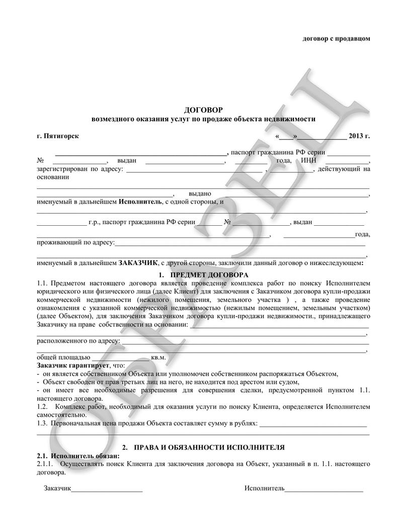 Договор на оказание бухгалтерских услуг с юридическим лицом