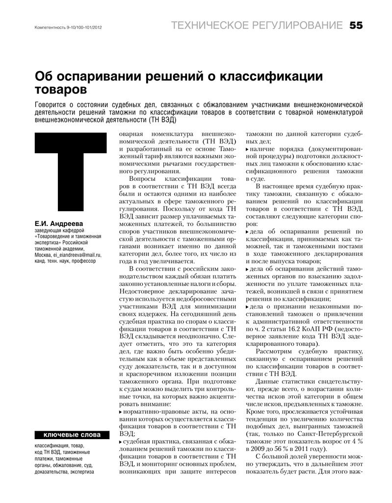 Претензии латвии к россии
